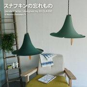 スナフキンの忘れもの_pendant_lampデザイン照明のディクラッセ