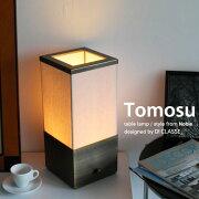 Tomos_table_lampデザイン照明器具のDICLASSE