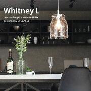 whitney_L_pendant_lamp_デザイン照明器具のDICLASSE