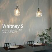 ホイットニー_S_ペンダントランプ_デザイン照明器具のディクラッセ