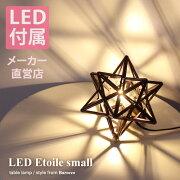 LED_Etoile_small_table_lamp