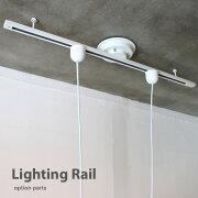 ライティングレールLightingRailデザイン照明DICLASSE