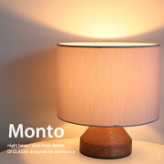 Monto_night_lamp_beigeデザイン照明器具のDICLASSE