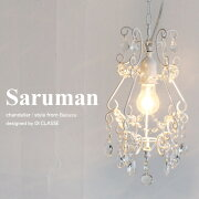 Saruman_pendant_lampデザイン照明のディクラッセ