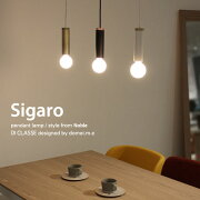 Sigaro_pendant_lampデザイン照明のディクラッセ