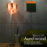 Auro-wood_floor_lampデザイン照明のDI_CLASSE