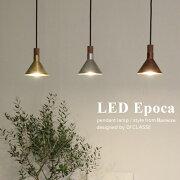 LEDepoca_pendant_lampデザイン照明器具のDICLASSE(ディクラッセ)