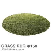 グラスラグΦ150_GRASS_RUG_Φ150
