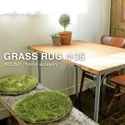 グラスラグΦ35_GRASS_RUG_Φ35