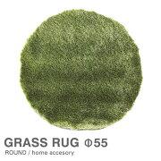 グラスラグΦ55_GRASS_RUG_Φ55