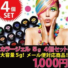 合計36色となったDivaカラージェルコレクションが新登場★【メール便対応商品】カラージェル4個...
