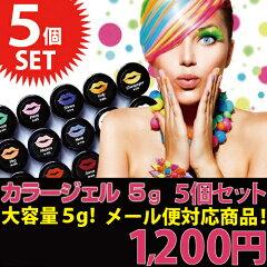 合計36色となったDivaカラージェルコレクションが新登場★【メール便対応商品】カラージェル5個...