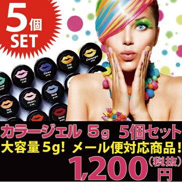 ジェルネイル カラージェル 5個セット ジェルネイル カラージェル UV LEDライト 対応 カラージェル 発色がよいと好評なカラージェルの5個セットが登場! カラージェル セット カラージェル はDivaにお任せ!