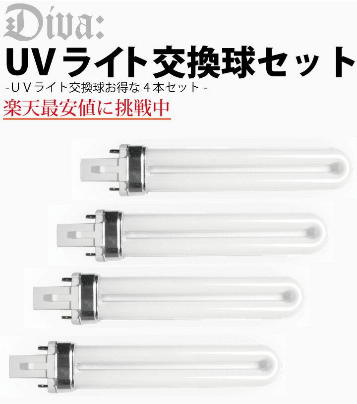 ジェルネイル【Diva専用】UVライト36W 交換ライト ランプ 4本セット ネイルツール(ジェルネイル用)【メール便対応】