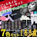 【最新型48WライトにアップグレードSALE】ジェルネイル キット【送...