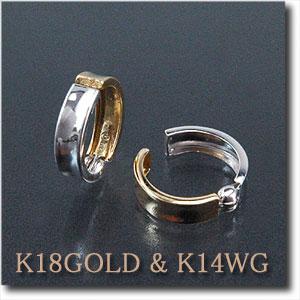 イヤリングピアリングK18GOLD(ゴールド)&K14WG(ホワイトゴールド)&リバーシブルタイプピアリングの中で小さいサイズシンプル凹タイプ【smtb-k】【送料無料】