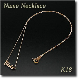 【オーダー】K18ネームネックレスカラー(Gold・WG・PG)が選べます!アズキチェーン(アジャスター管付き)【送料無料】【ネーム】【イニシャル】