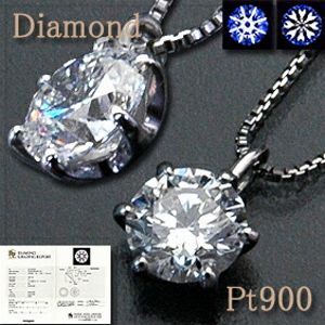 【鑑定書付】ダイヤモンドペンダントネックレス0.4ctUPSI-2Fカラー3EXCELLENTH&C最高カットグレードの眩い輝き!Pt900/Pt850(プラチナ)長さ調節自在!ベネチアンαチェーン