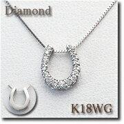 リバーシブル・ペンダントネックレス ダイヤモンド ホワイト ゴールド プレゼント ネックレス