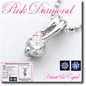カード鑑別書付!!プチネックレス(ペンダント)天然ピンクダイヤモンド&ダイヤモンドPt900/Pt850(プラチナ)