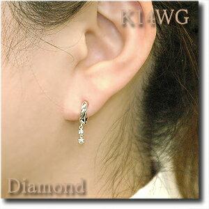 耳の痛くないイヤリング(ピアリング)ダイヤモンド0.16ct/K14WG(ホワイトゴールド)耳たぶの下でゆらゆら揺れるツーストーンダイヤモンド高人気デザインです♪