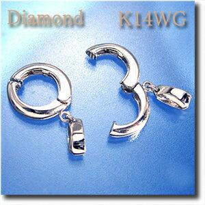 イヤリングピアリングダイヤモンド0.10ctK14WG(ホワイトゴールド)一粒ダイヤに雫のような可愛いいチャーム枠耳たぶの下でゆらゆら揺れます!【送料無料】【smtb-k】【w4】