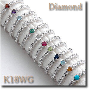 【2月の誕生石】アメジストダイヤモンド0.17ctK18WG(ホワイトゴールド)誕生石&ダイヤモンドのハーフエタニティリング重ね着けにもピッタリな細身のデザイン