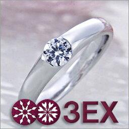 婚約指輪 エンゲージリング! 卸直営!ダイヤモンド 0.278ct Gカラー SI1 EXCELLENT H&C 3EX プラチナ(Pt900)鑑定書付き ラウンドブリリアント ソリティア 爪なし