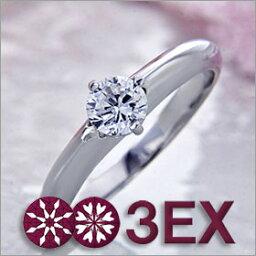 婚約指輪 エンゲージリング! 卸直営!ダイヤモンド 0.218ct Fカラー SI1 EXCELLENT H&C 3EX プラチナ(Pt900)鑑定書付き ラウンドブリリアント ソリティア 立て爪