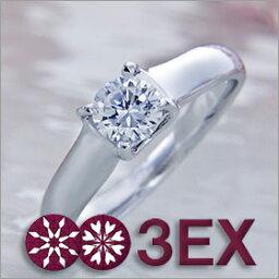 婚約指輪 エンゲージリング! 卸直営!ダイヤモンド 0.313ct Dカラー VS1 EXCELLENT H&C 3EX プラチナ(Pt900)鑑定書付き ラウンドブリリアント ソリティア 立て爪