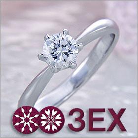 ブライダルジュエリー・アクセサリー, 婚約指輪・エンゲージリング  0.264ct D VS2 EXCELLENT HC 3EX Pt900