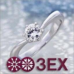 婚約指輪 エンゲージリング! 卸直営!ダイヤモンド 0.260ct Dカラー VS1 EXCELLENT H&C 3EX プラチナ(Pt900)鑑定書付き ラウンドブリリアント ソリティア 立て爪