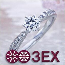 婚約指輪 エンゲージリング! 卸直営!ダイヤモンド 0.287ct Gカラー VS1 EXCELLENT H&C 3EX プラチナ(Pt900)鑑定書付き ラウンドブリリアント メレ 立て爪