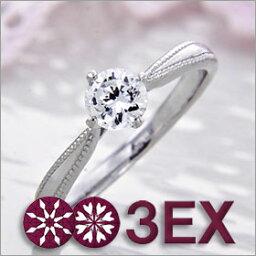 婚約指輪 エンゲージリング! 卸直営!ダイヤモンド 0.334ct Dカラー VS1 EXCELLENT H&C 3EX プラチナ(Pt900)鑑定書付き ラウンドブリリアント ソリティア 立て爪