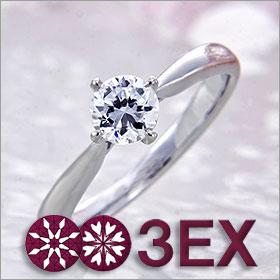 婚約指輪 エンゲージリング! 卸直営!ダイヤモンド 0.331ct Dカラー VVS1 EXCELLENT H&C 3EX プラチナ(Pt900)鑑定書付き ラウンドブリリアント ソリティア 立て爪