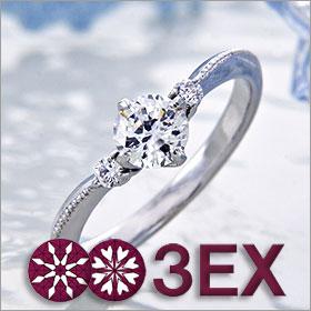 ブライダルジュエリー・アクセサリー, 婚約指輪・エンゲージリング  0.273ct G VS2 EXCELLENT HC 3EX Pt900