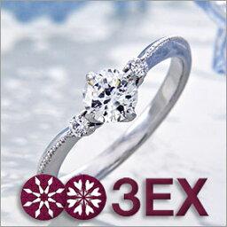 婚約指輪 エンゲージリング! 卸直営!ダイヤモンド 0.256ct Gカラー VS2 EXCELLENT H&C 3EX プラチナ(Pt900)鑑定書付き ラウンドブリリアント メレ 立て爪