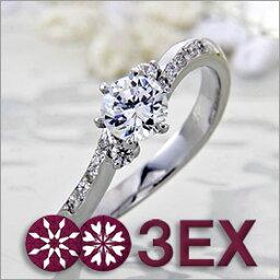 婚約指輪 エンゲージリング! 卸直営!ダイヤモンド 0.308ct Fカラー VS2 EXCELLENT H&C 3EX プラチナ(Pt900)鑑定書付き ラウンドブリリアント メレ 立て爪