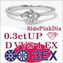 婚約指輪 エンゲージリング 卸直営!ダイヤモンド 0.3ctUP D VVS1 EXCELLENT H&C 3EX プラチナ(Pt900)鑑定書付き ラウンドブリリアント