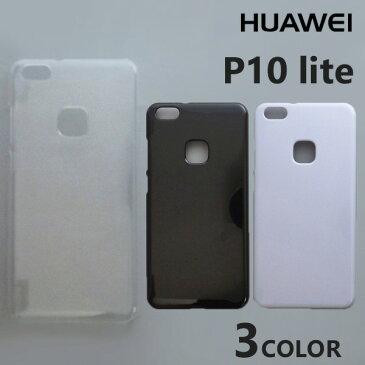 HUAWEI P10 lite ケースカバー 無地 スマートフォンケース