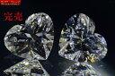 ハート一粒ダイヤDカラーVVS1ハッピーハートダイヤどちらかお選びください。二つで42万円美人姉妹ダイヤGIA鑑定書ダイヤ鑑別書