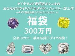 プレミアムカットダイヤのIFダイヤも入っています!ダイヤ福袋ダイヤモンド福袋〜^^300万円 ...