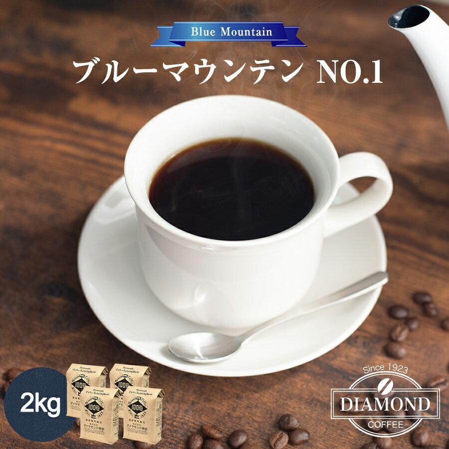 コーヒー, コーヒー豆  2kg 200