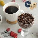 コーヒー豆 コーヒー 焙煎:中深煎り 【モカ・クィーン 1kg】オリジナルブレンド ドリップコーヒー