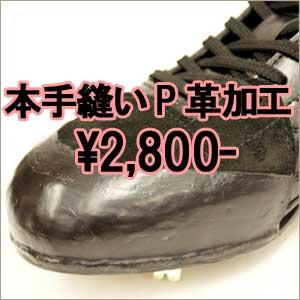 【MOVE本手縫いP革加工】スパイク用-厳選天然皮革-