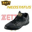 高校野球対応 野球 スパイク 軽量一般 ゼット ZETT ウレタンソール 埋め込み金具スパイク ネオステイタス ブラック/ブラック ウレタンソール 金具