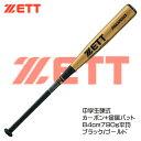 ZETT【ゼット】中学硬式カーボン+金属バット ANDROID アンドロイド 84cm790g平均 ブラック/ゴールド