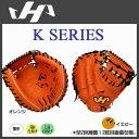 HATAKEYAMA【ハタケヤマ】一般硬式グラブ キャッチャーミット 捕手用 -Kシリーズ