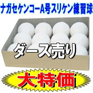 【ナガセケンコー】検定落ちC号小学生用ダース売り