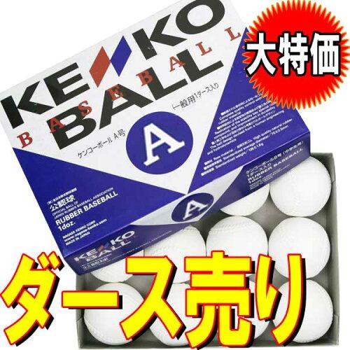 【ナガセケンコー】軟式ボール公認球・検定球A号ダース売り